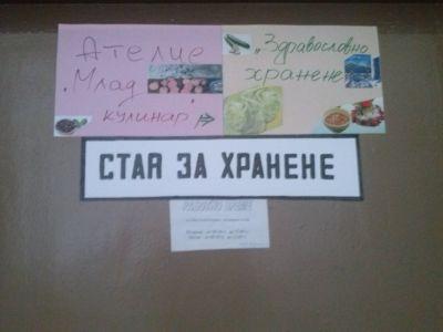 Млад кулинар - здравословно хранене - ОУ Христо Ботев - Александрово